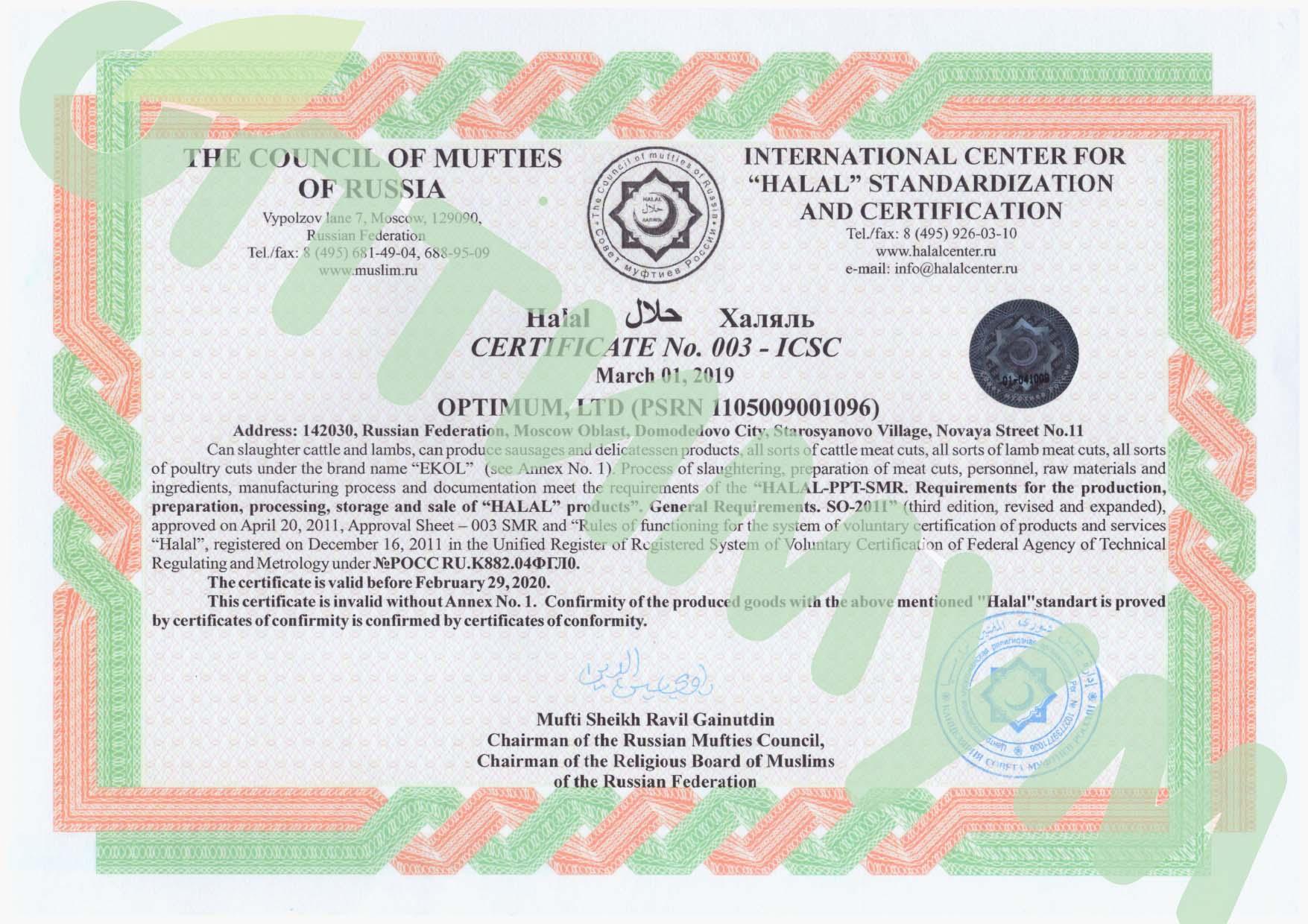 Сертификат-АНГЛ1._page-0001