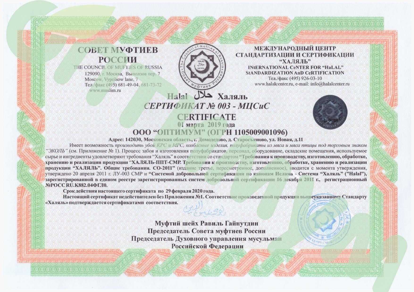 Сертификат-РУС1._page-0001